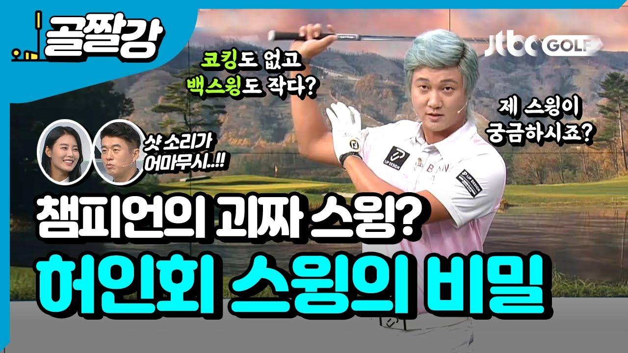 작지만 파워풀한 스윙의 비밀 - 허인회 프로
