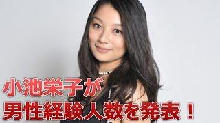 小池栄子が男性経験人数を発表! 楽しめましたら高評価&コメントお願い...