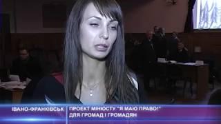 Проект Міністерства юстиції України Я маю право