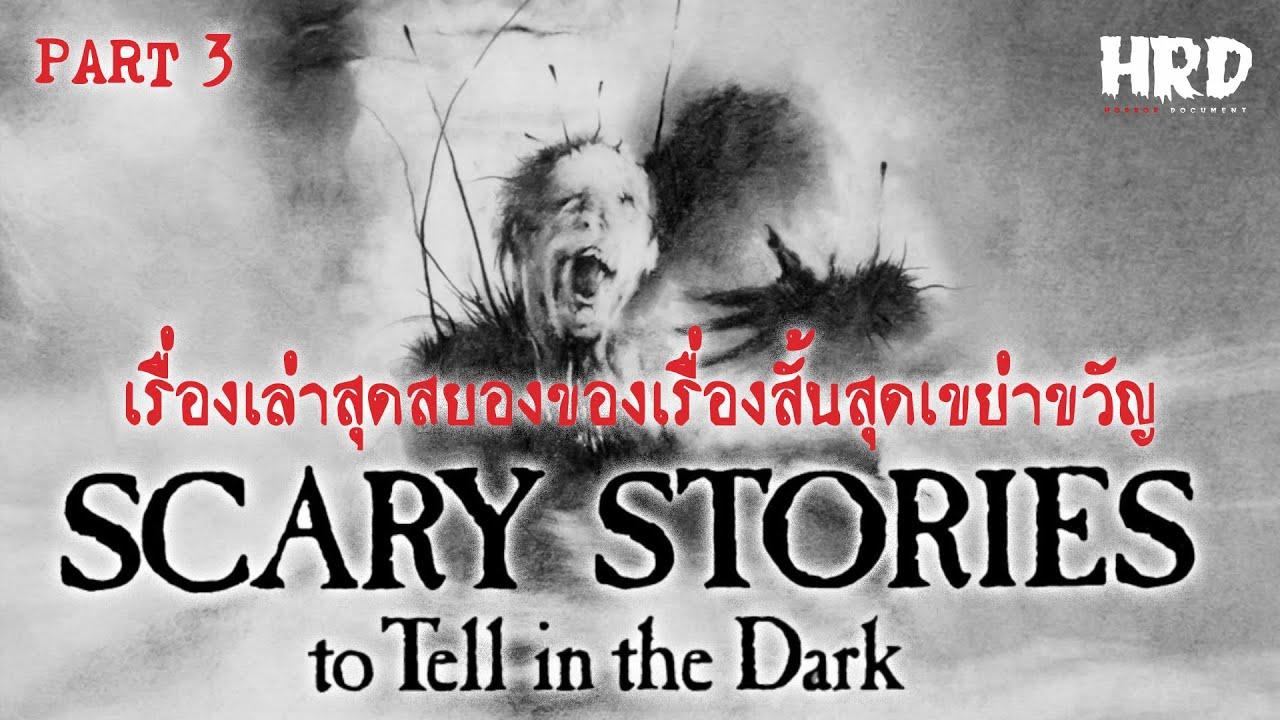 เรื่องเล่าสุดสยองของเรื่องสั้นสุดเขย่าขวัญ Scary Stories to Tell in the Dark (Part 3)