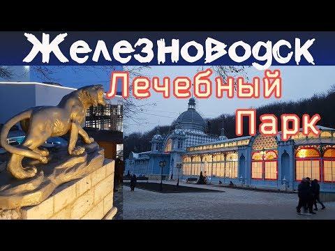 Лечебный парк Железноводск, Сравниваем санатории ПЛАЗА и Тельмана, источники минеральные воды погода