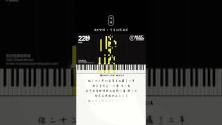 【流行钢琴 Pop Piano】Aioz –22秒
