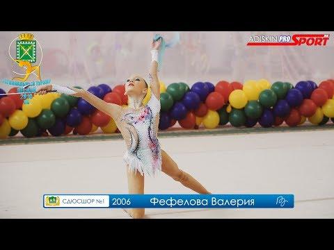 Фефелова Валерия КМС Лента (4К)