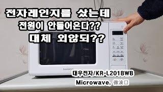 전자레인지 리뷰(대우전자/KR-L201BWB)(Micr…