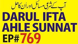 darul ifta ahl e sunnat ep 769   madani channel   31 dec 2016