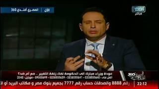 المصرى أفندى 360   عودة رجال مبارك ..  أزمة  النائب أنور السادات .. المصريون والواى فاى