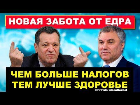 Чем больше налогов, тем лучше у народа будет здоровье - новая забота Единой России | PGR