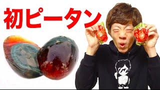 【食わず嫌い】人生初!ピータン(アヒルの卵)食べてみた。 thumbnail