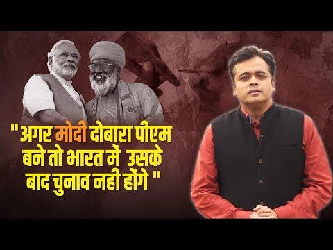 """""""अगर मोदी दोबारा प्रधानमंत्री बने तो भारत में  उसके बाद चुनाव नहीं होंगे """""""