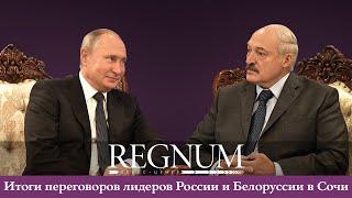 Победит ли Москва шантаж Минска? Круглый стол