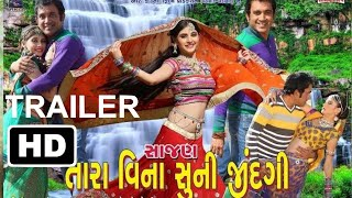 Superhit Gujarati Film Trailer 2018 | s.t.v.s.j Official Trailer | Rkc Ad Media The Gujarati Films