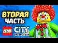 LEGO City Undercover Прохождение   ЧАСТЬ 2   ДЖОКЕР