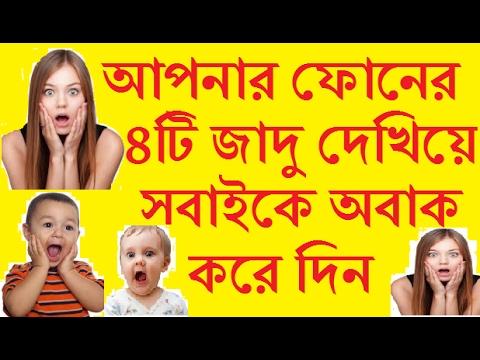 আপনার মোবাইলের ৪টি জাদু দেখিয়ে সবাইকে অবাক করে দিন bangla mobile tips