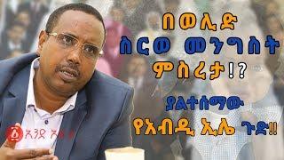 Ethiopia: በወሊድ ስርወ መንግስት ምስረታ!? [ያልተሰማዉ የአብዲ ኢሌ ጉድ!!]