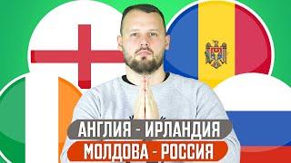АНГЛИЯ ИРЛАНДИЯ МОЛДОВА РОССИЯ ПРОГНОЗ ЭКСПРЕСС ФУТБОЛ