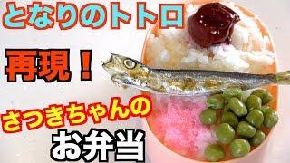 【ジブリ飯】となりのトトロ『さつきちゃんの弁当』再現!
