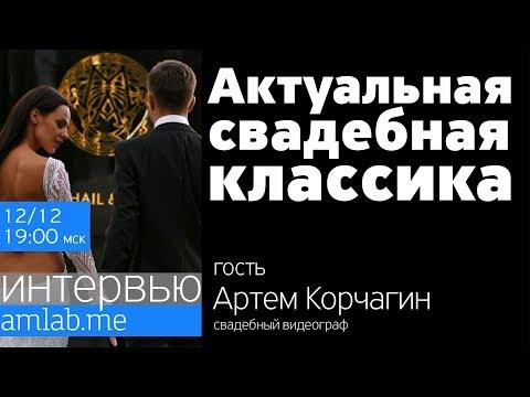 """Стрим для видеографов """"Актуальная свадебная классика"""" с Артемом Корчагиным"""