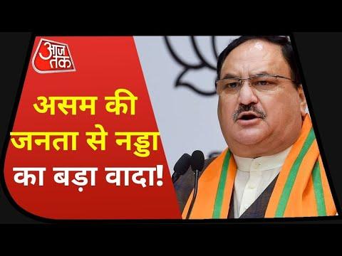 Assam Election 2021: 5 साल में हम आठ लाख नौकरियां देंगे, Assam में बोले JP Nadda