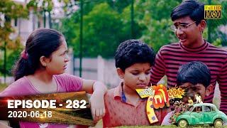 Hathe Kalliya | Episode 282 | 2020-06-18 Thumbnail