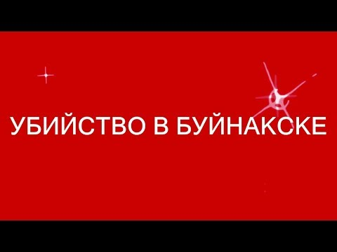 Убийство в Буйнакске!!! - Murder In Buinaksk!!!