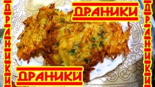 """Семейные рецепты """"Драники"""""""