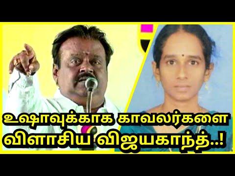 தமிழக அரசை விளாசிய விஜயகாந்த் ! Vijayakanth slams TN gov and TN police ! Tamil news live news