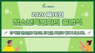 2020년(제16회) 청소년특별회의 출범식
