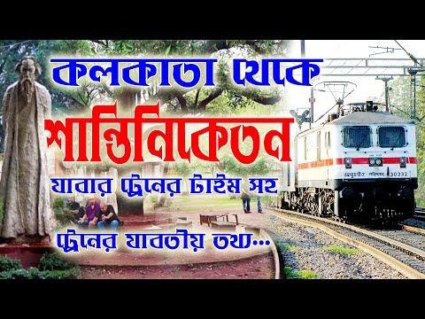 Kolkata To Santiniketan Train Time | |কলকাতা থেকে শান্তিনিকেতন  যাবার ট্রেন টাইম সহ যাবতীয় তথ্য...