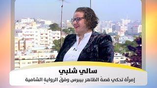سالي شلبي - إمرأة تحكي قصةَ الظاهر بيبرس وفقَ الروايةِ الشامية