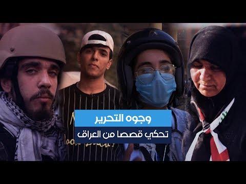 يوميات -التحرير-.. شهادات -أبطال انتفاضة العراق-  - 22:58-2019 / 12 / 12