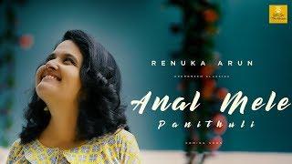 Annal Mele Panithuli | அனல் மேலே பனித்துளி |  Vaaranam Aayiram | Renuka Arun |