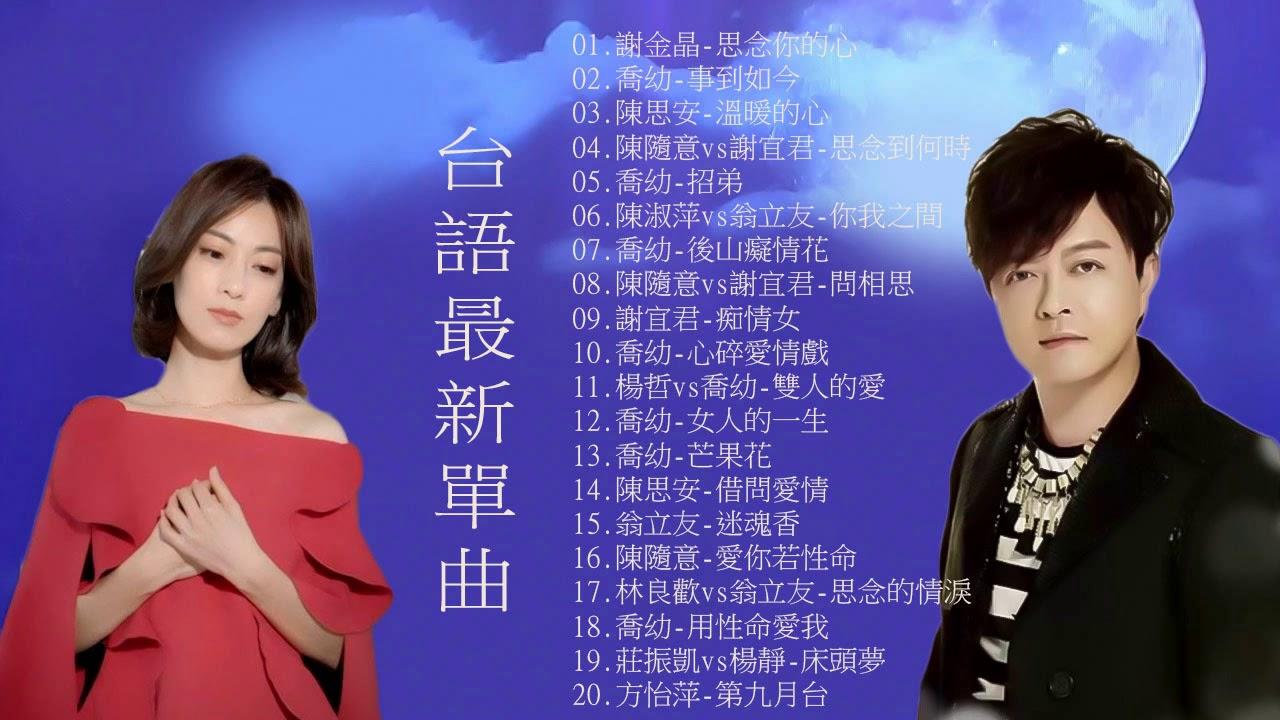 2020 臺語最新單曲 (7/16更新)謝金晶-思念你的心\\喬幼-事到如今\\陳思安-溫暖的心\\陳隨意vs謝宜君-思念到何時\\陳 ...