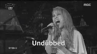 소향(Sohyang) Dubbed vs Undubbed Vocals (보정 vs 무보정 보컬)