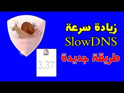 طريقة جديدة لتشغيل SlowDNS بسرعة كبيرة