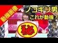 AKB48握手会襲撃で逮捕された「ノコギリ男(24)」の動機がヤバイ・・・
