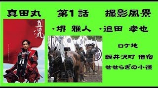 NHK 大河ドラマ 真田丸 第1話の撮影が、 9月1日、2日 軽井沢町 借宿...