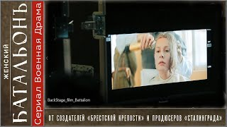 "Бэкстейдж фильма ""Женский Батальон"""