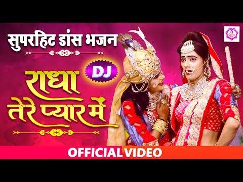 सुपरहिट-डांस-भजन-|-राधा-तेरे-प्यार-में-|-radha-ter-pyar-me-|-new-dance-video-|-shyam-bhajan-sonotek