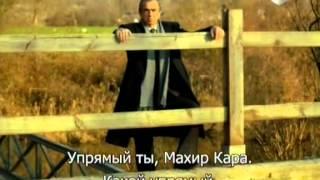 Карадай 95 серия (144). Русские субтитры