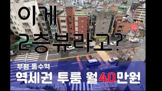 [인천월세] 부평 신축 오피스텔 투룸 월 40만원. 이…