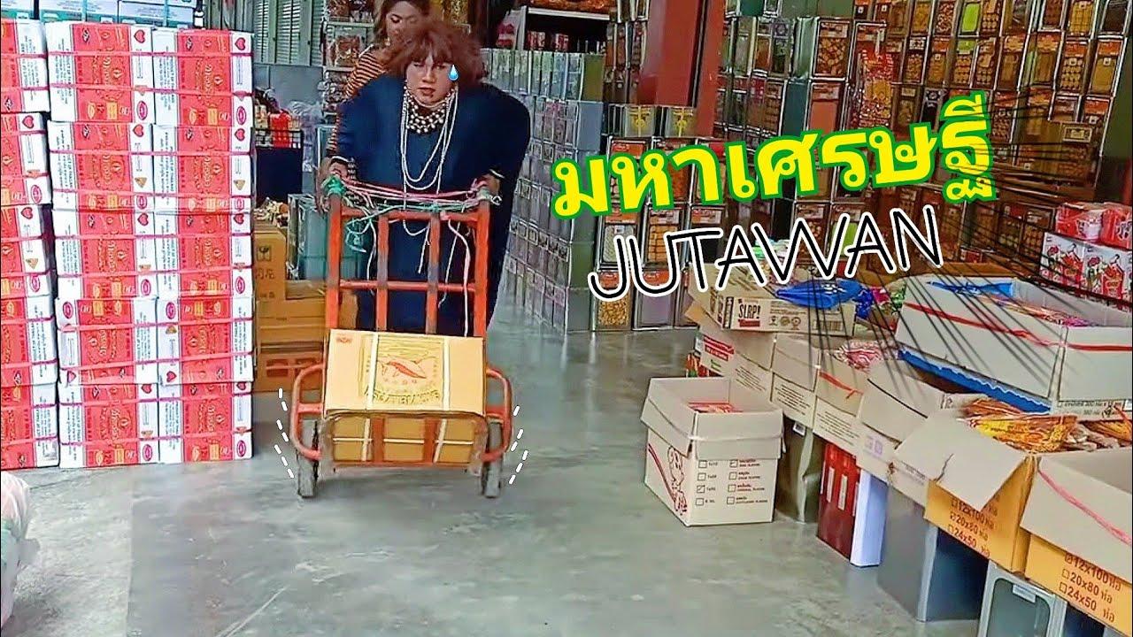 มหาเศรษฐี Jutawan