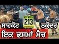 #213 ਇਕ ਫਸਮਾਂ ਮੈਚ :- Shahkot V/S Nakodar Best Match 🌑 Daffar Kabaddi Tournament