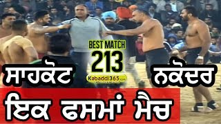 #213 ਇਕ ਫਸਮਾਂ ਮੈਚ :- Shahkot V/S Nakodar Best Match 🌑 Daffar Kabaddi Tournament