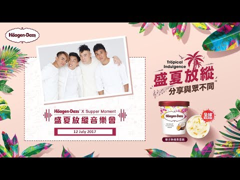 Häagen-Dazs X Supper Moment盛夏放縱音樂會 LIVE HD