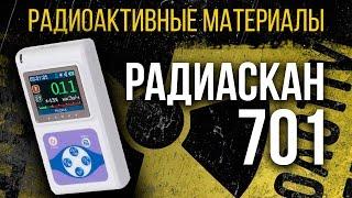 видео Дозиметры и радиометры от производителя