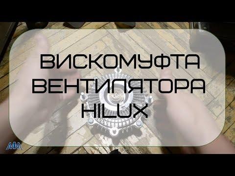 Вискомуфта вентилятора HIlux