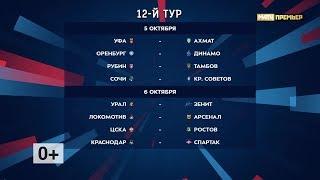 Российская премьер лига. Обзор 12 го тура