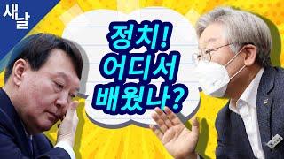 """[짤] 이재명, 윤석열 향해 """"정치 어디서 배…"""