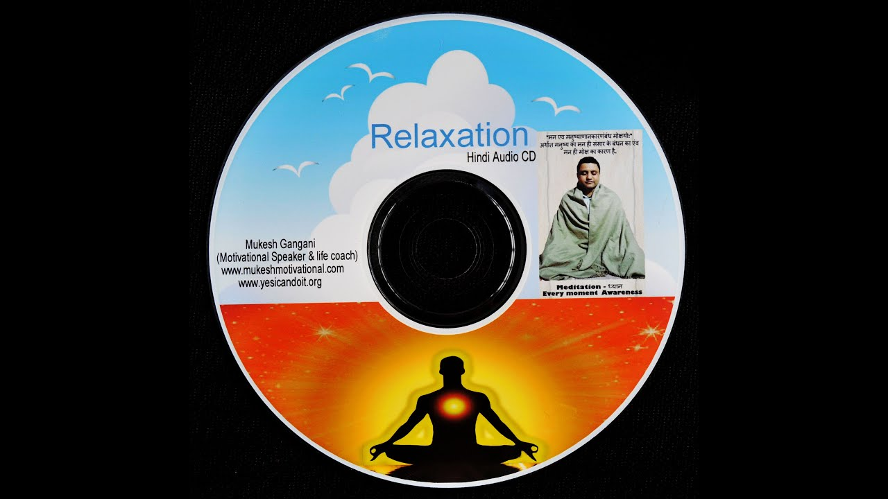 relaxation in hindi