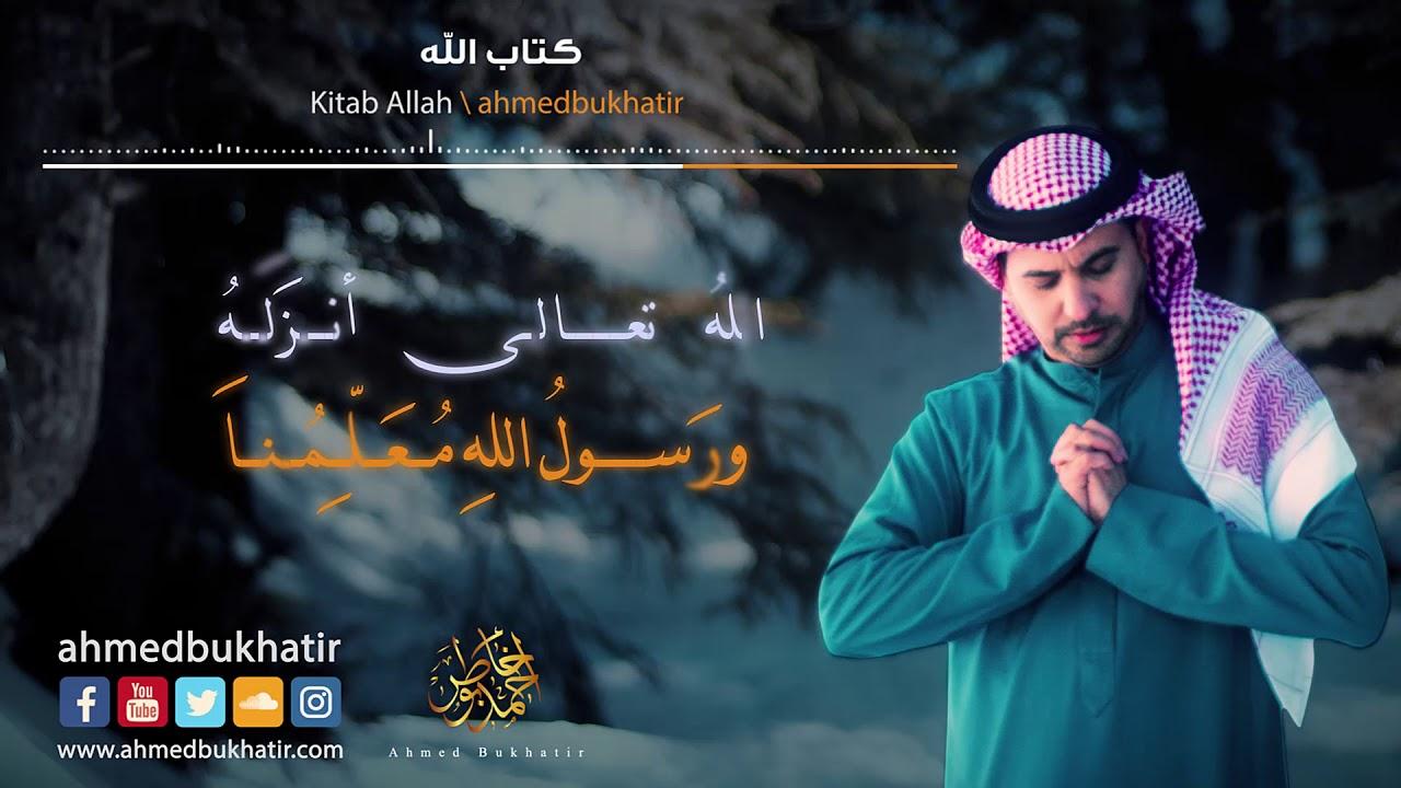 musique ahmed bukhatir